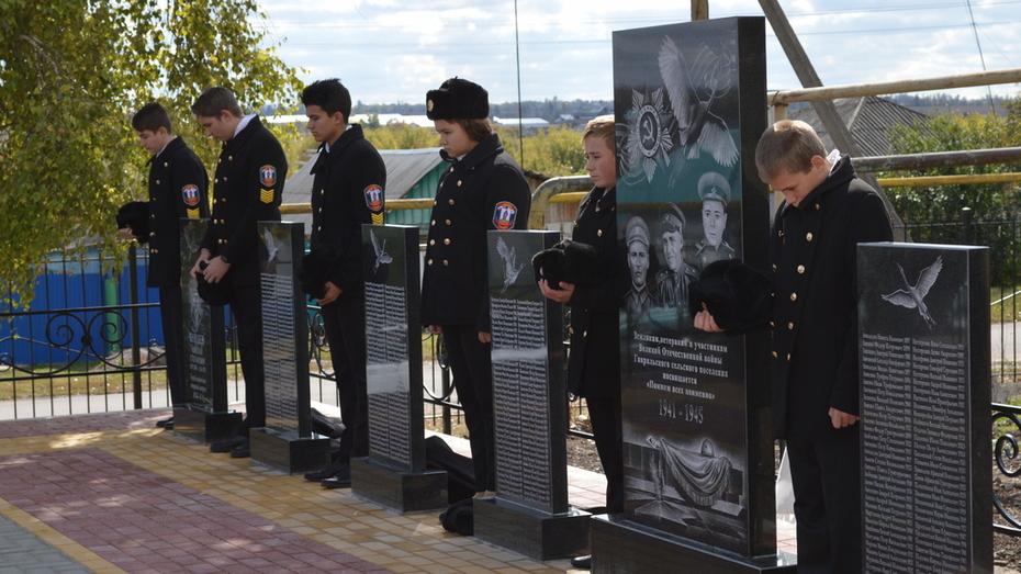 В павловском селе Гаврильск установили мемориал воинам-землякам