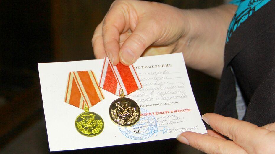 В Семилуках работники культуры получили награды к профессиональному празднику
