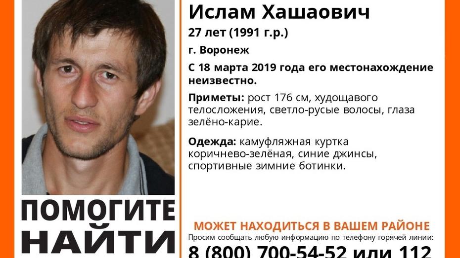В Воронеже начали поиски 27-летнего мужчины, пропавшего в марте