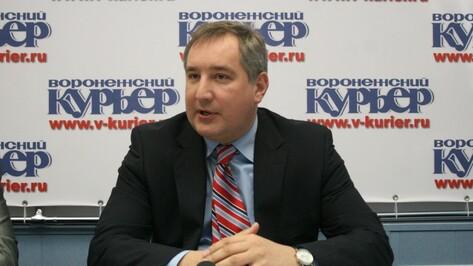 Политик Дмитрий Рогозин станет Почетным доктором Воронежского университета