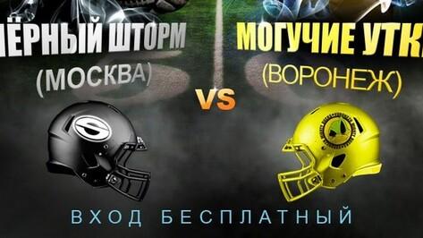 1 мая «Могучие утки» сыграют матч второго тура чемпионата России
