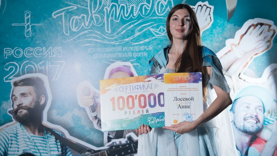 Девушка из Воронежа получила грант на образовательном форуме «Таврида-2017»