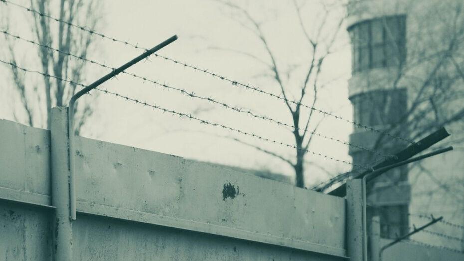 В Борисоглебске заключенному могут на 5 лет продлить срок за нападение на сотрудника колонии
