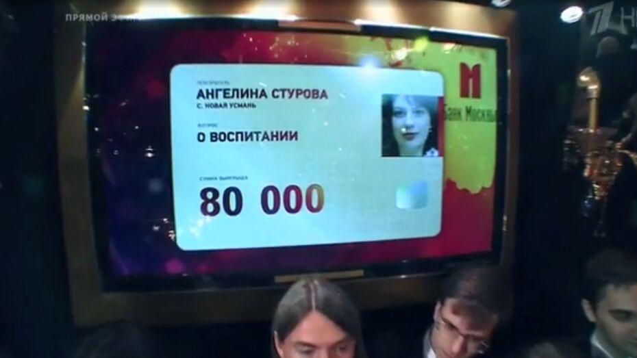 Жительница Воронежской области обыграла знатоков в игре «Что? Где? Когда?»