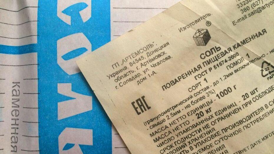 Запрет на ввоз в Воронежскую область украинской «Артемсоли» вступил в силу