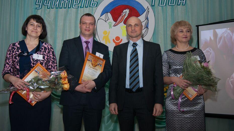 В Аннинском районе выбрали лучшего учителя 2015 года