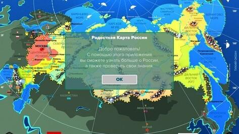 Воронеж отметился на Радостной карте России