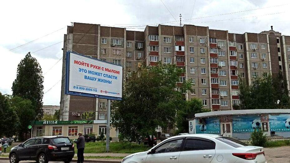 Режим самоизоляции в Воронежской области продлили до 21 июня
