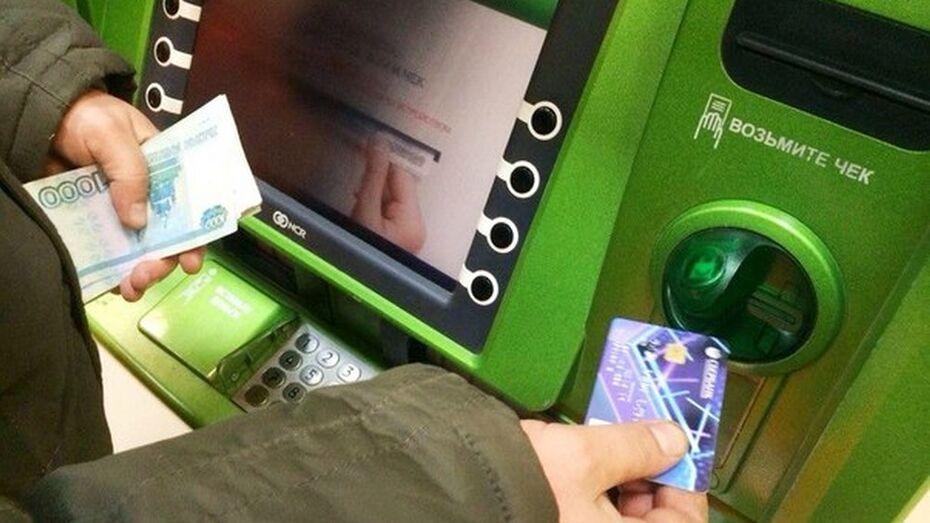 Жительница Лискинского района присвоила чужие деньги из банкомата