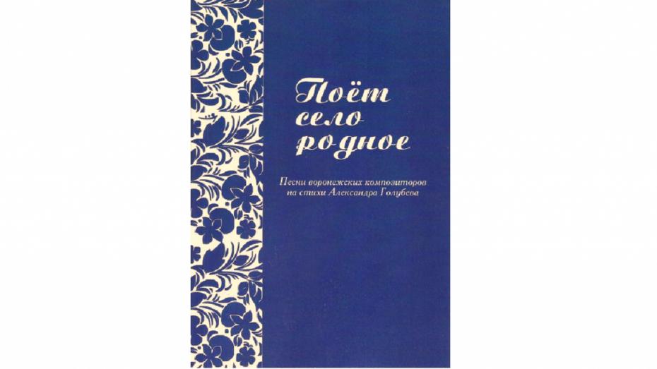 Нотный сборник «Поет село родное» вышел в Воронеже