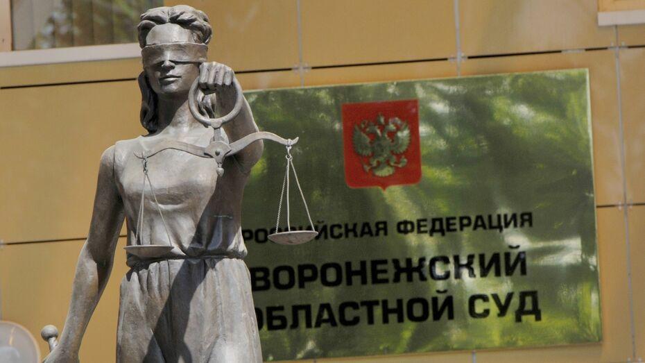 СМИ: Высшая коллегия судей приняла отставку руководителей Воронежского облсуда