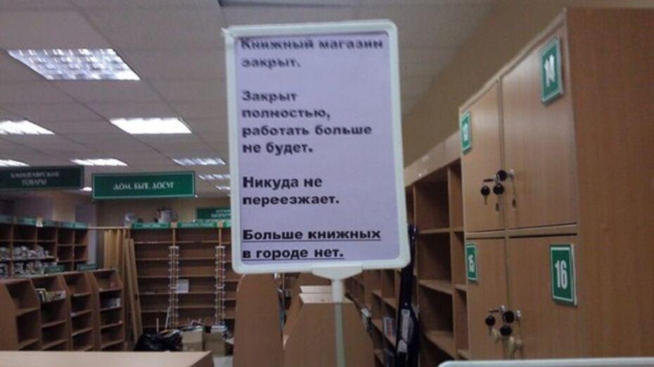 В Норильске закрылся последний книжный магазин