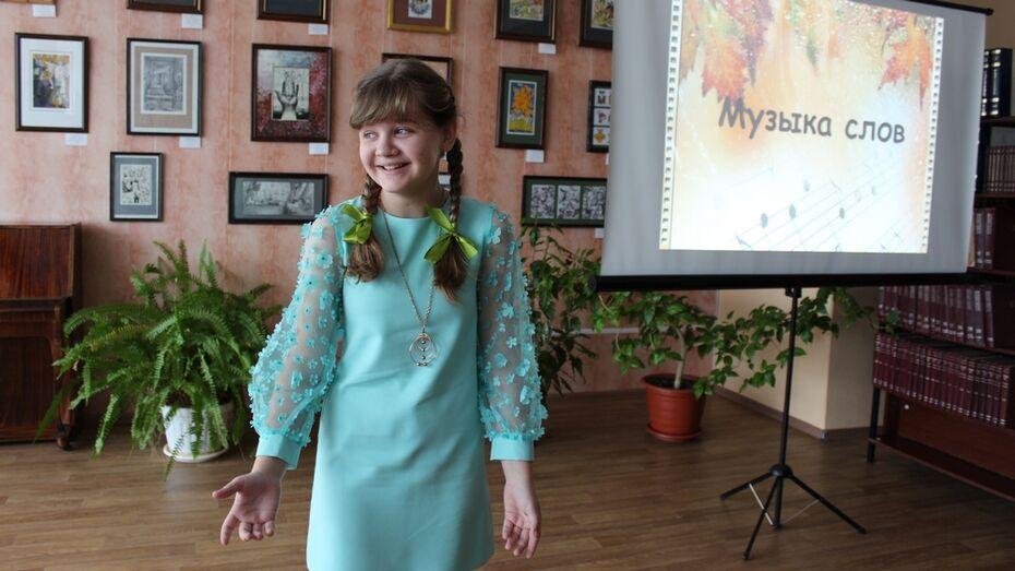 Прием заявок на онлайн-конкурс начинающих поэтов «Музыка слов» стартовал в Лисках
