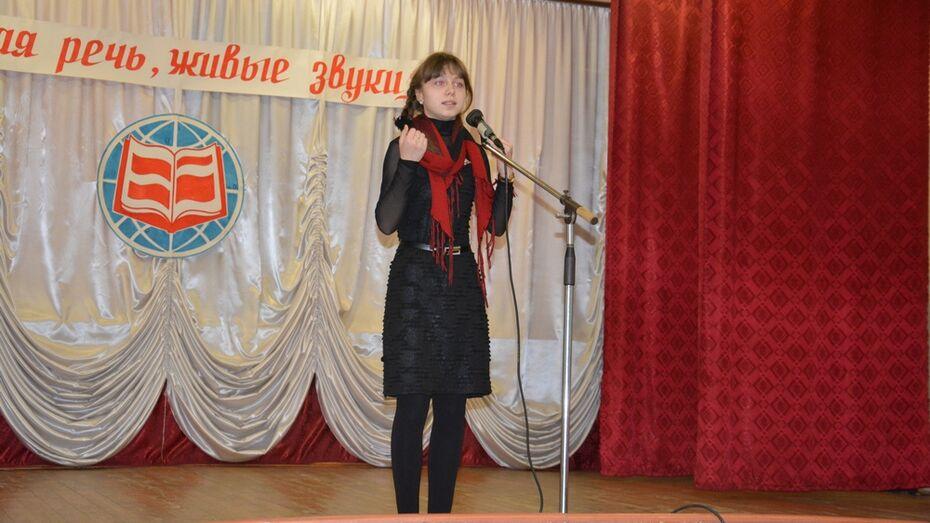 В Поворино состоялся районный этап всероссийского конкурса «Живая классика»