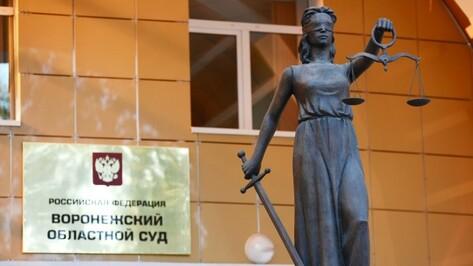 Кандидат на пост председателя Воронежского облсуда согласился с отменой конкурса
