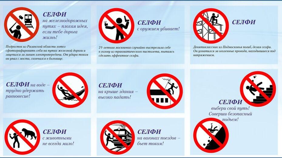 МВД России разработало памятку по безопасному селфи