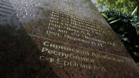 Имя погибшего в Сирии воронежца увековечили на памятнике воинам-интернационалистам