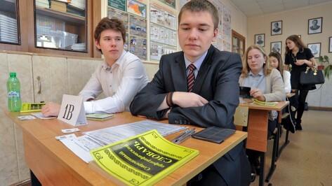 В Воронеже единый госэкзамен сдадут 5,5 тыс выпускников