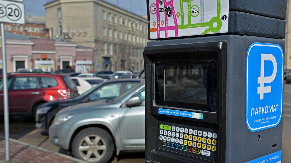 Парковки в центре Воронежа останутся платными, несмотря на пандемию
