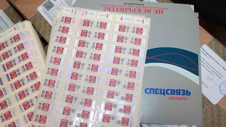 Избирательные бюллетени в Воронежской области защитят 3,7 млн специальных марок