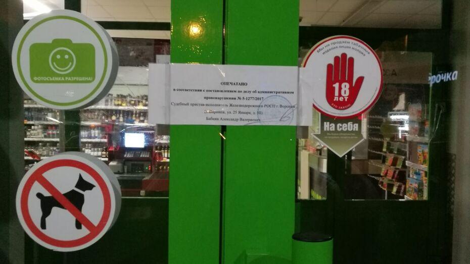 В Воронеже опечатанный сетевой магазин открыли после устранения нарушений