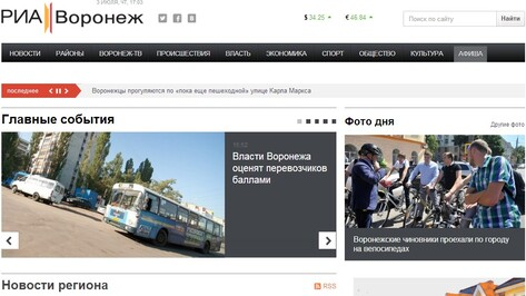 РИА «Воронеж» стало лидером по цитируемости среди СМИ региона