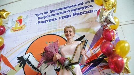 Воронежский педагог проведет онлайн-урок на конкурсе «Учитель года России»