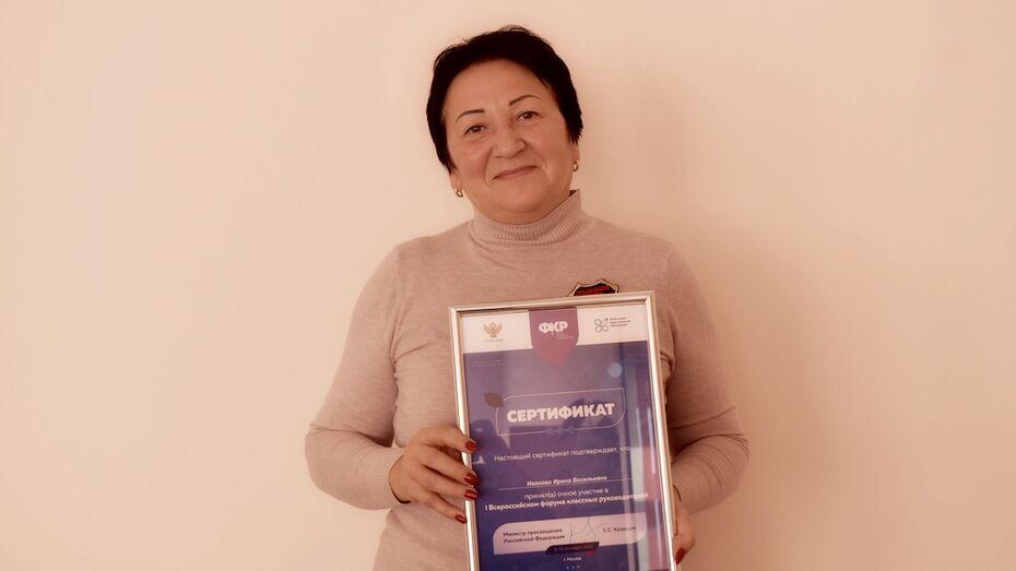 Грибановский педагог стала участником I Всероссийского форума классных руководителей