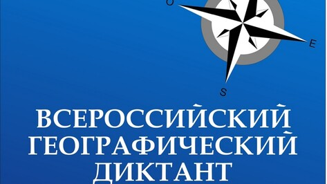Россошанцы впервые поучаствуют во Всероссийском географическом диктанте
