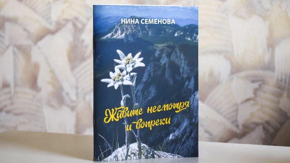 Презентация книги «Живите несмотря и вопреки» пройдет в Лисках 27 мая