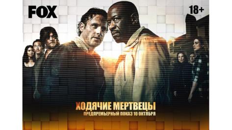 Воронежцы увидят новый сезон «Ходячих мертвецов» за день до мировой премьеры