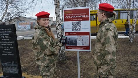 В Россоши разработали маршрут памяти к 75-летию Победы в ВОВ