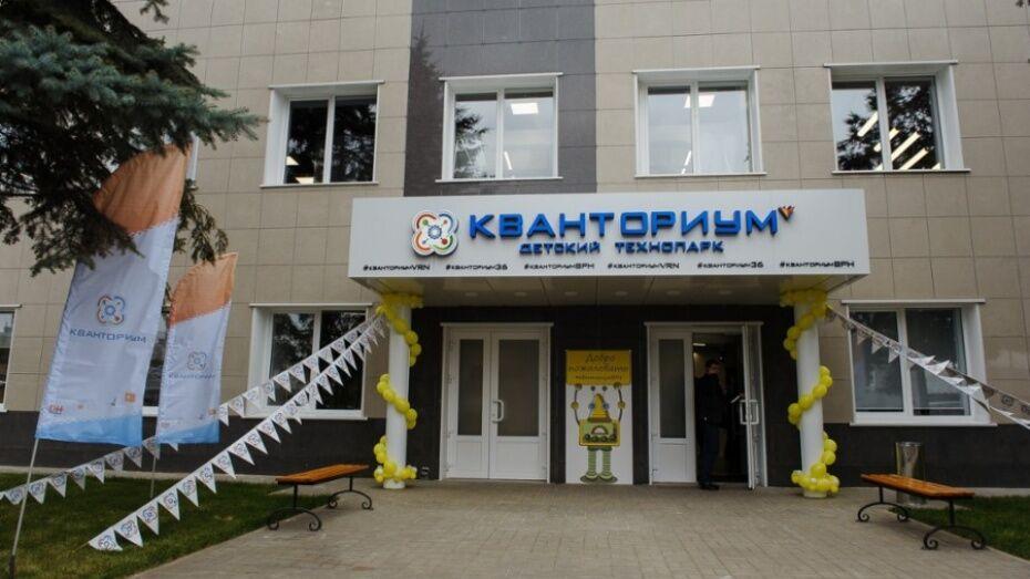 Воронежский «Кванториум» присоединился к марафону открытия детских технопарков