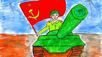 В Грибановке объявили конкурс рисунков к 75-летию Победы