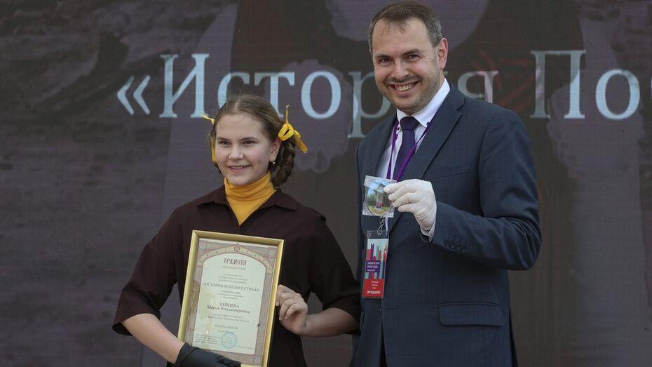Юная жительница Воронежской области вошла в число 12 лучших чтецов России