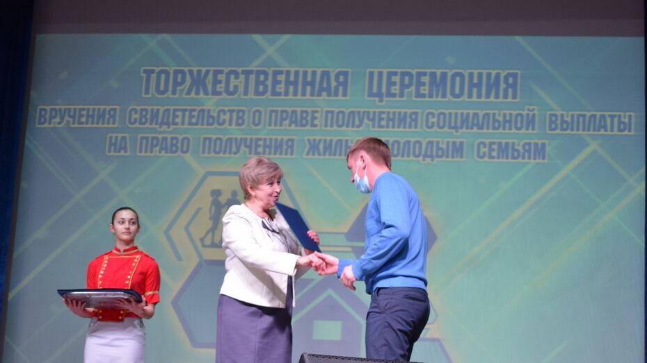 В Борисоглебске 103 семьи получили жилищные сертификаты