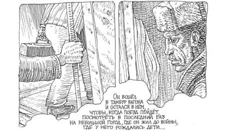 Воронежский комикс-клуб отправил в печать комиксы по Платонову