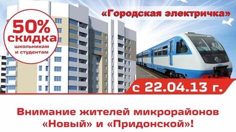 В Воронеже пустят городскую электричку