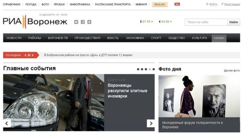 Портал РИА «Воронеж» сохранил лидерство среди информационных сайтов региона