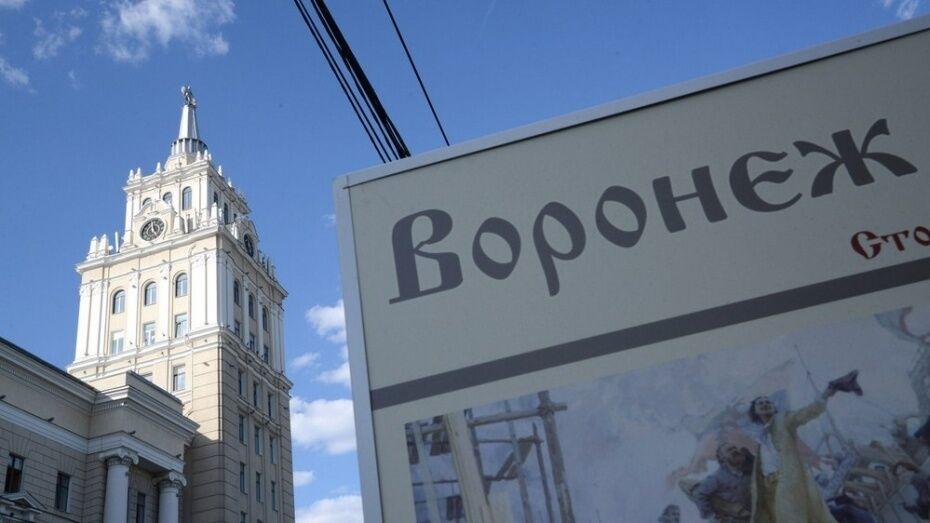 Воронеж набрал 134 балла в индексе качества городской среды