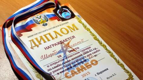 Верхнемамонский спортсмен взял «бронзу» на областном турнире по самбо