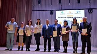 В Воронежской области подвели итоги работы органов ТОС за 5 лет и наградили активистов