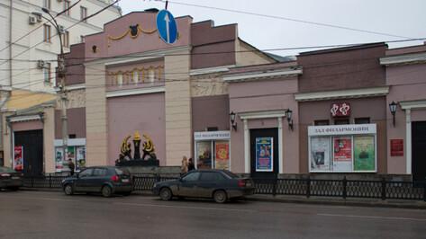 Воронежская филармония запустила виртуальный антивирусный проект
