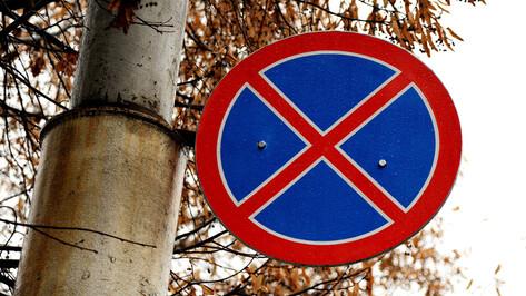 В центре Воронежа на день запретят парковку на одной из улиц