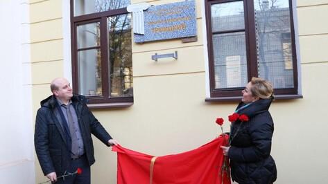 В Воронеже открыли после реставрации мемориальную доску Николаю Троицкому