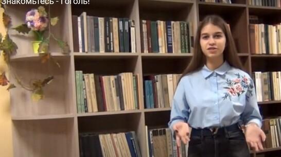 Павловские школьники с видеороликом о Гоголе вошли в шорт-лист всероссийского конкурса