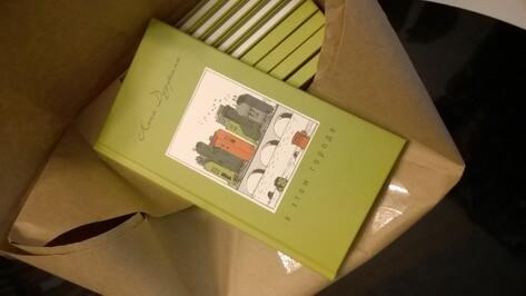 Воронежский поэт Лена Дудукина выпустила книгу «В этом городе»
