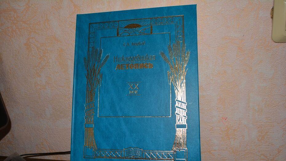 В Нижнедевицке житель написал книгу об истории района