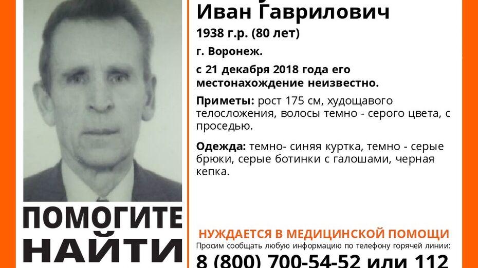 В Воронеже пропал 80-летний дедушка