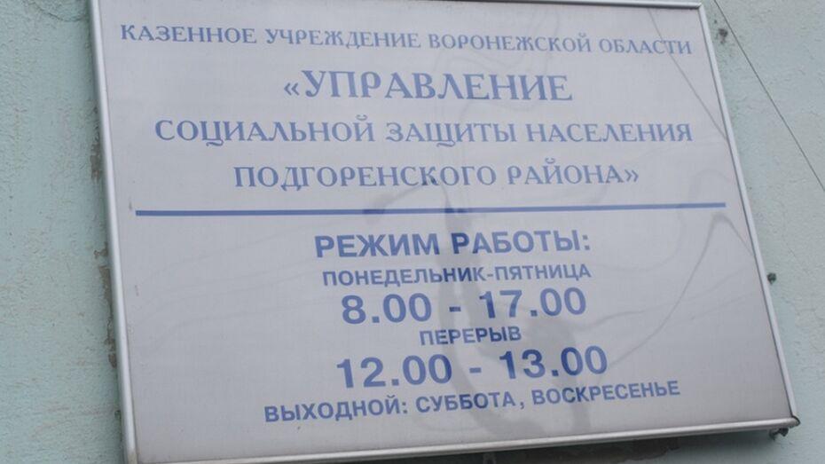 В Подгоренском районе 23 семьи заключили соцконтракт